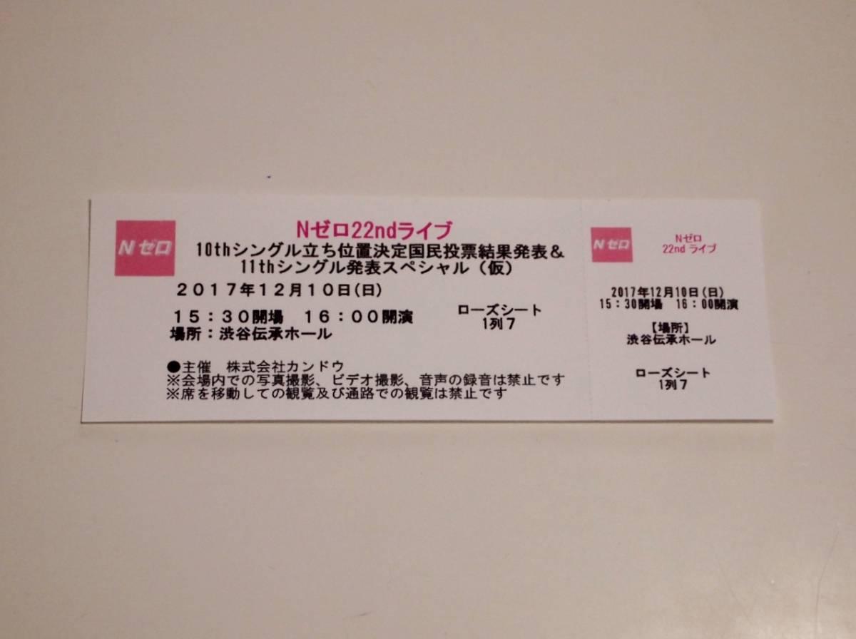 12/10(日)Nゼロ22ndライブ最前列・橋田ローズ美祐シート