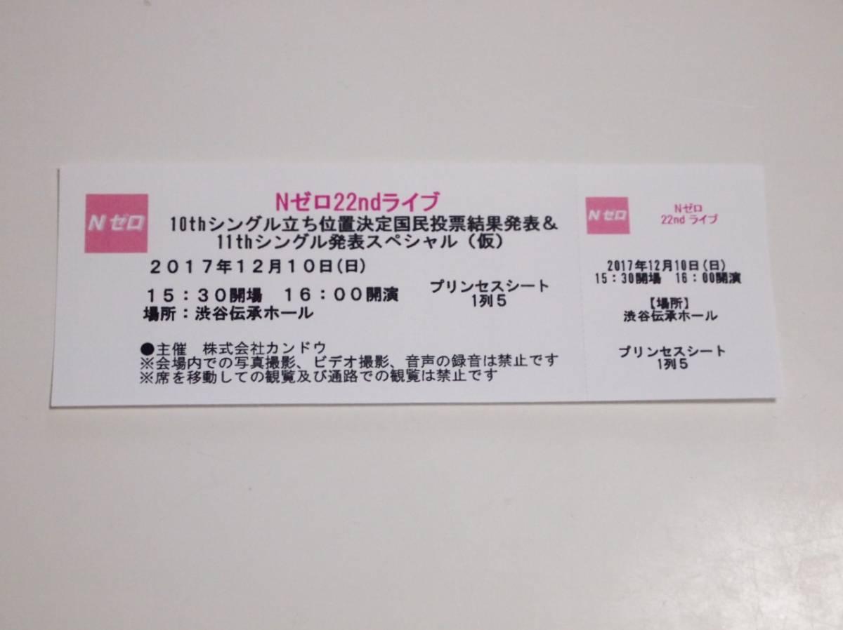 12/10(日)Nゼロ22ndライブ最前列・櫻井プリンセスひめのシート