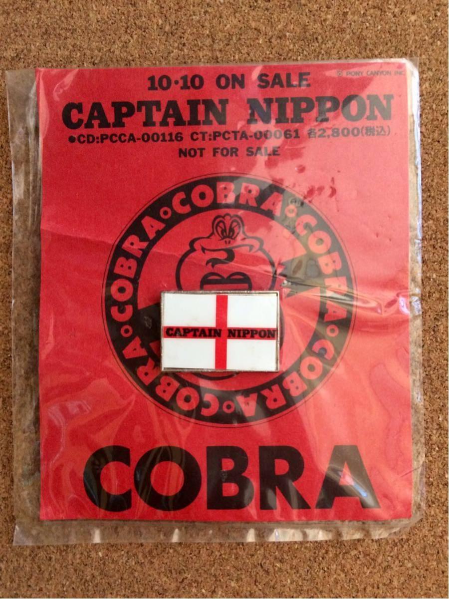 COBRA コブラ バッチ 非売品