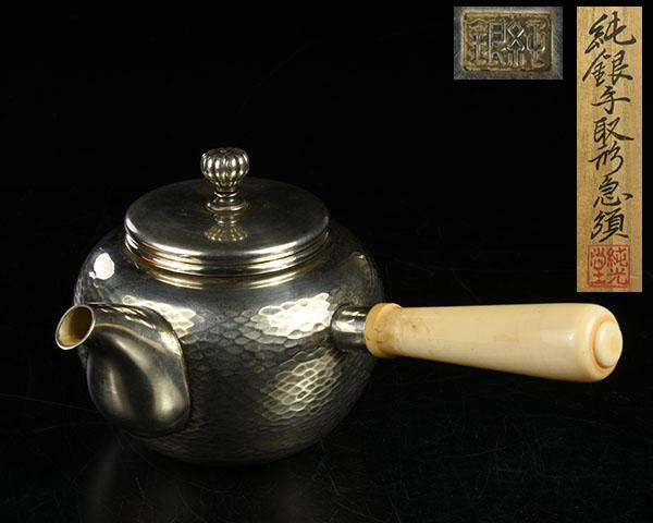 【加】817ee 時代 純銀製 槌目象牙横手急須 純光堂 箱付 / 茶道具