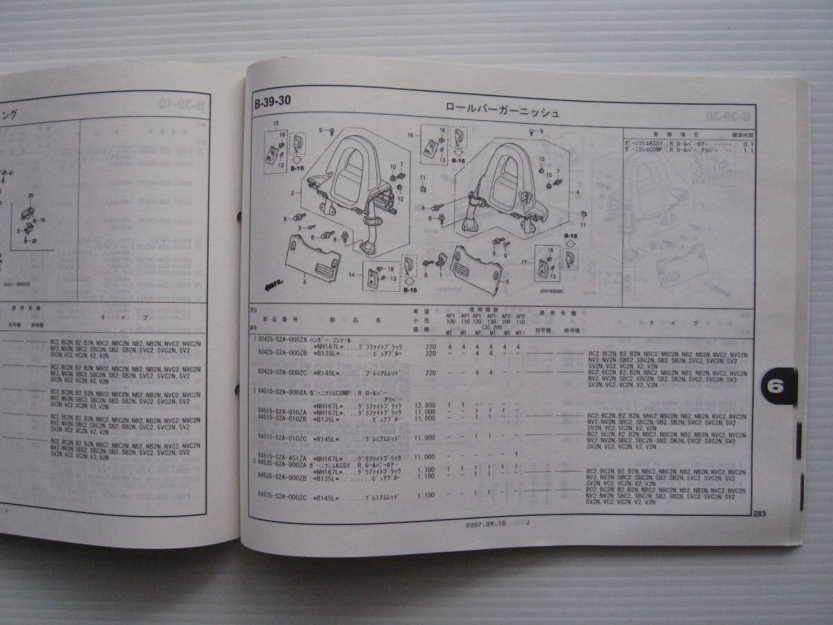 S2000 パーツカタログ正規★第7版★平成19年9月発行_画像2