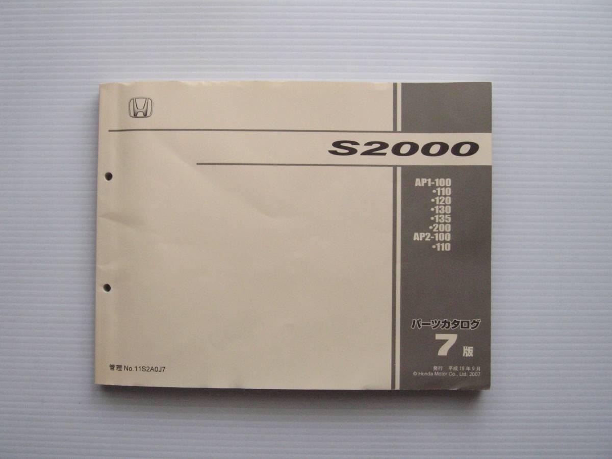 S2000 パーツカタログ正規★第7版★平成19年9月発行