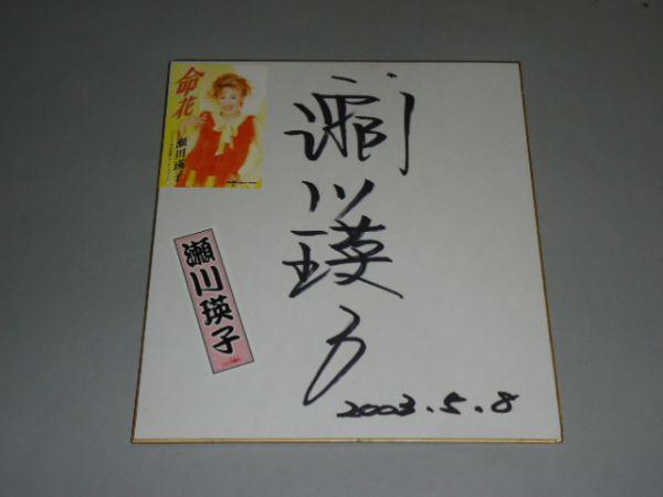 046 直筆サイン色紙 「瀬川瑛子」 写真・千社札シール付き 2003年5月8日