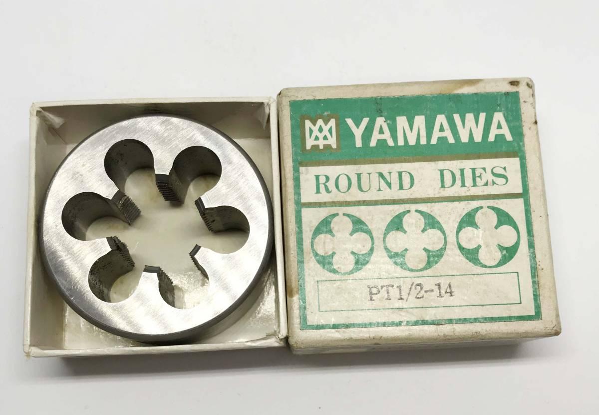 送料無料 未使用 保管品 ★ YAMAWA ラウンドダイス PT 1/2-14 ROUND DIES ヤマワ 管用ソリッドダイス 径50mm 厚さ22mm