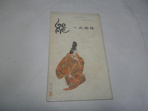 669『能への招待』昭和31