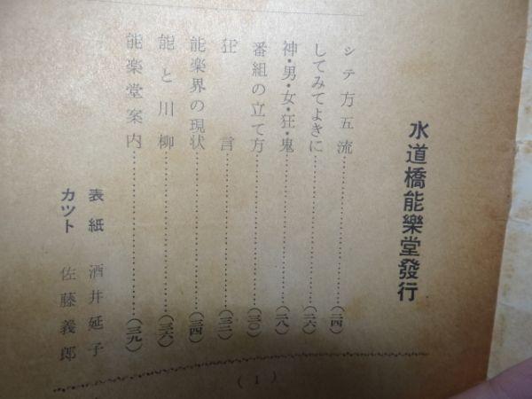 669『能への招待』昭和31_画像3