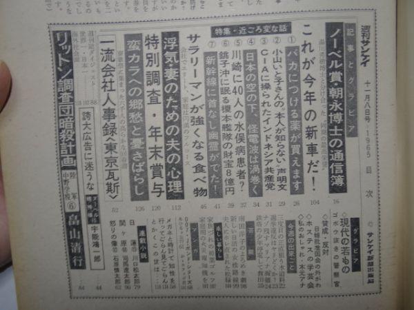 653『週刊サンケイ』昭和40・11司馬遼太郎・川口松太郎_画像2