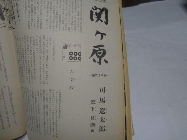 653『週刊サンケイ』昭和40・11司馬遼太郎・川口松太郎_画像3