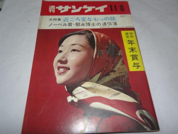 653『週刊サンケイ』昭和40・11司馬遼太郎・川口松太郎