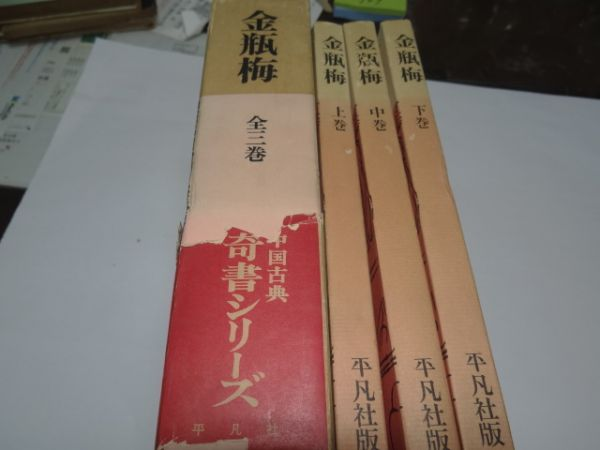 731『金瓶梅 全3巻』昭和38帯破れ