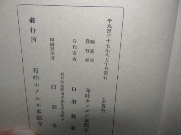 829『超勝院遺文集』1937初版 箱手作り_画像2