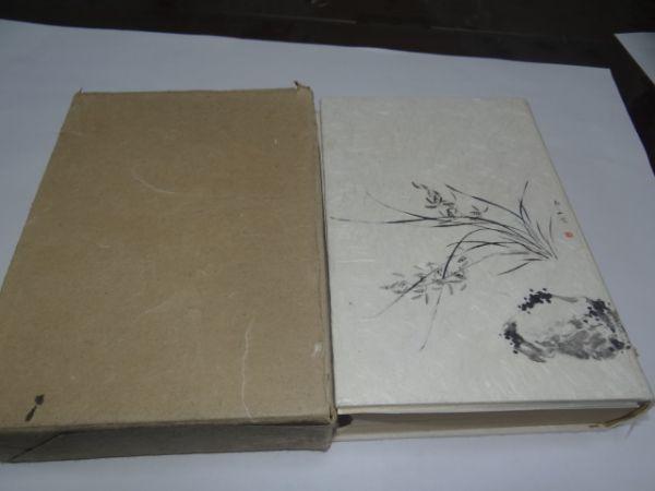 829『超勝院遺文集』1937初版 箱手作り_画像3