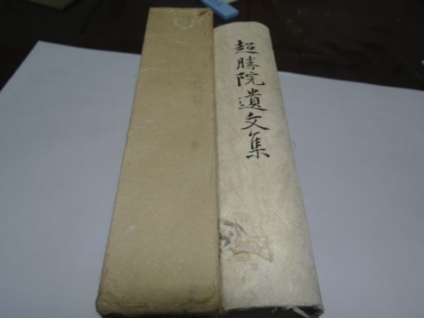 829『超勝院遺文集』1937初版 箱手作り