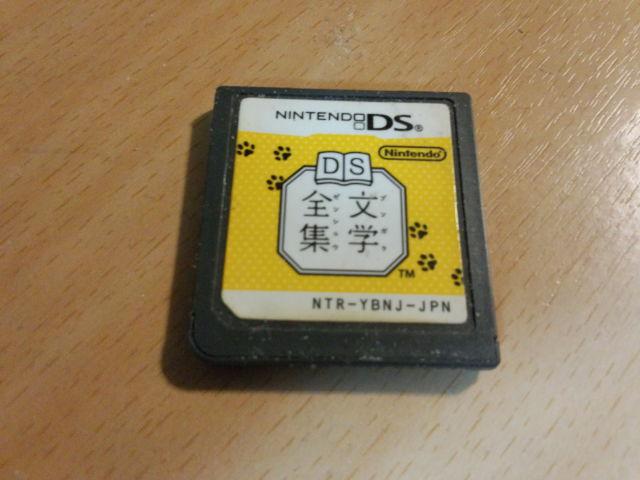 ニンテンドーNINTENDO DS DS文学全集_画像1