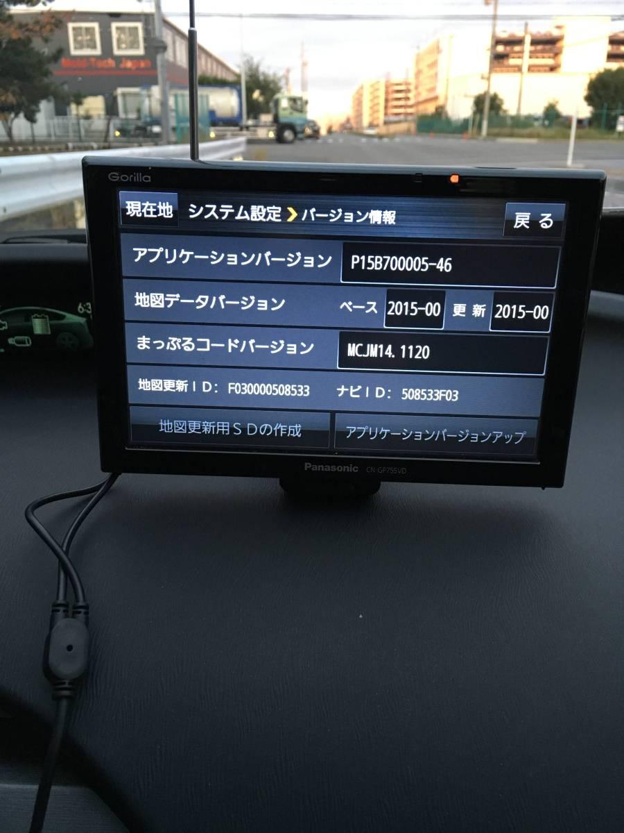 1円売り切りスタート!!パナソニック・panasonic・CN-Gp755VD_画像5
