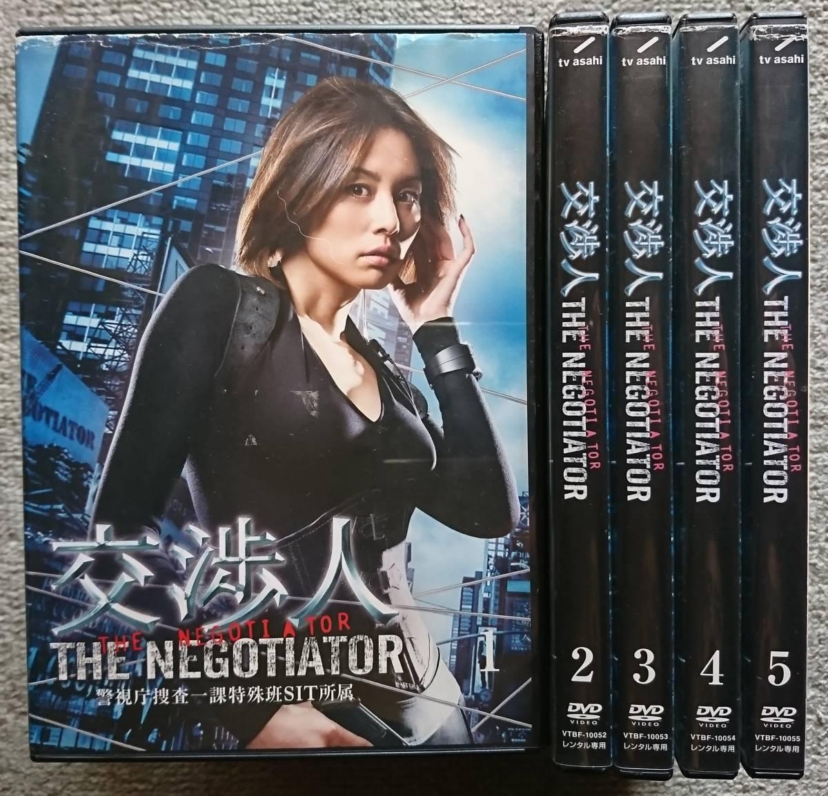 【レンタル版DVD】交渉人 THE NEGOTIATOR (第1シリーズ) 全5巻 米倉涼子 グッズの画像