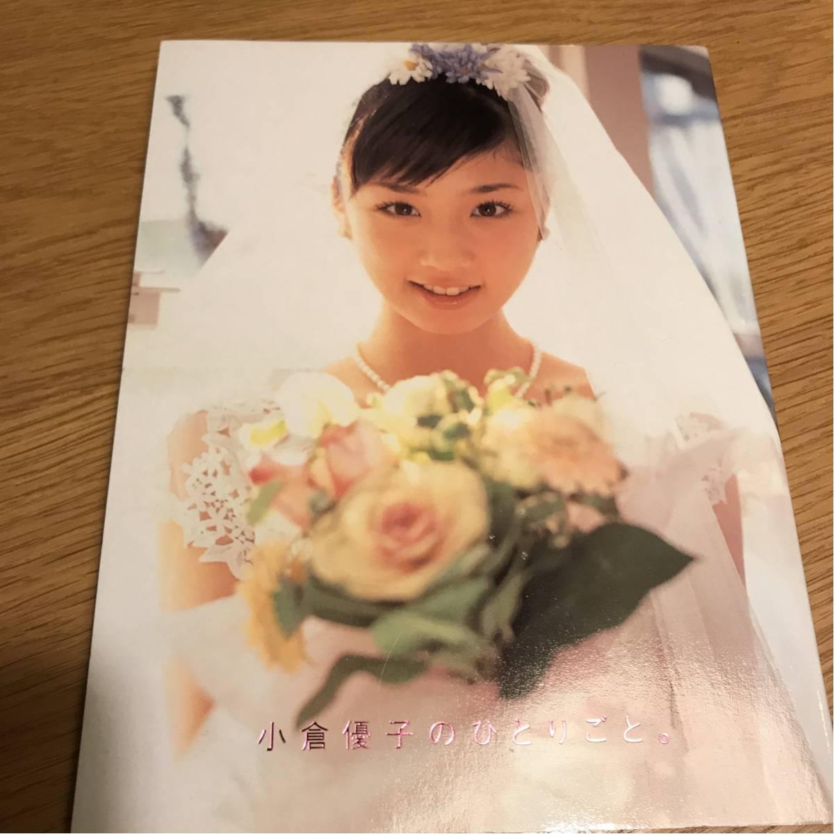 小倉優子のひとりごと 写真集 初版 定価1400円