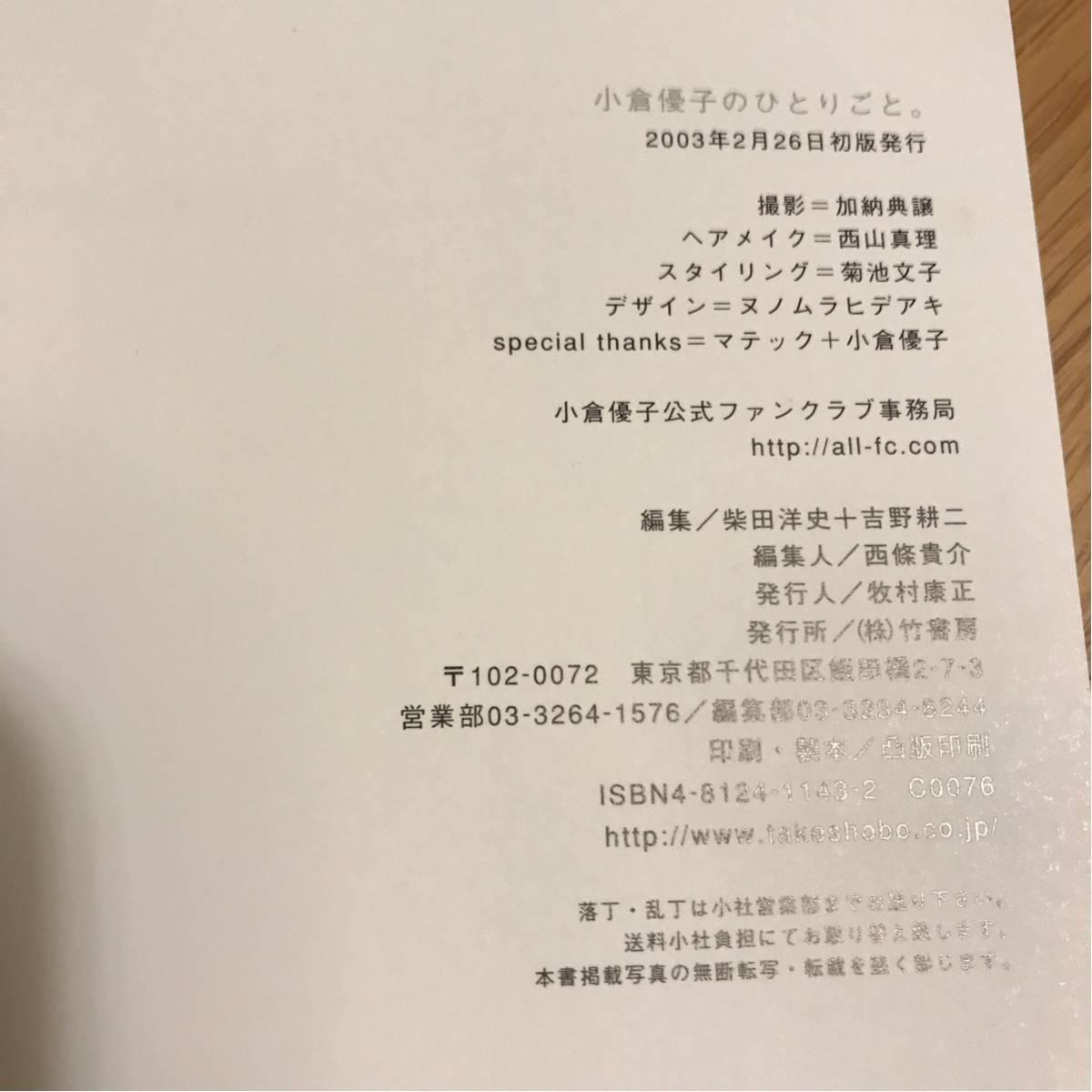 小倉優子のひとりごと 写真集 初版 定価1400円_画像2