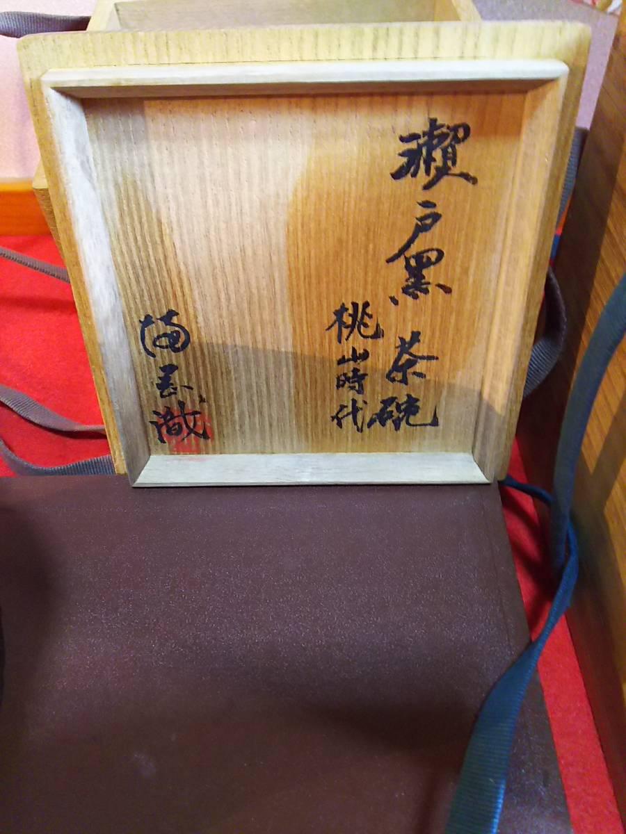 (鳥羽)うぶだし骨董桃山時代瀬戸黒茶碗(二重箱極め書)_画像4