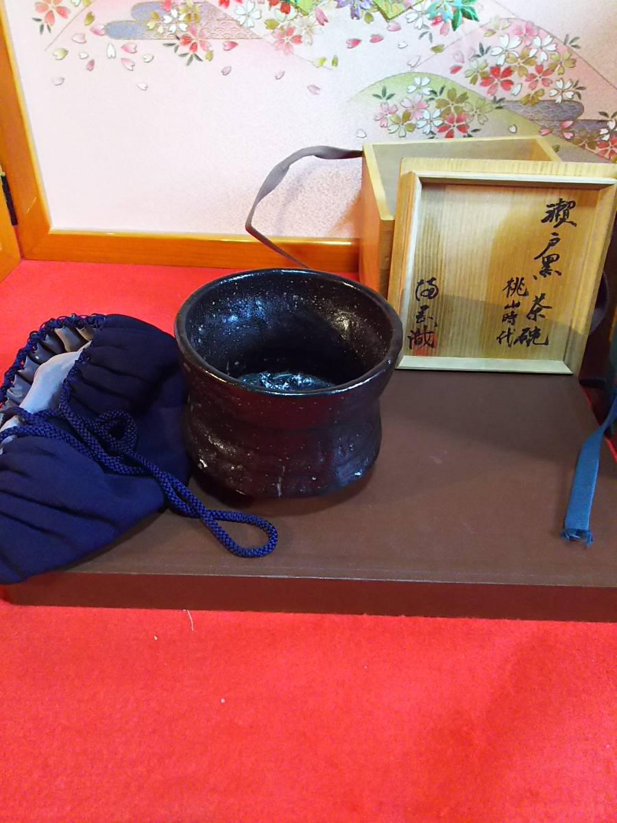 (鳥羽)うぶだし骨董桃山時代瀬戸黒茶碗(二重箱極め書)_画像10