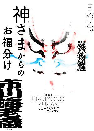 神さまからのお福分け 海老蔵縁起物図鑑/市川海老蔵【著】