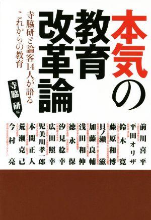 本気の教育改革論 寺脇研と論客14人が語るこれからの教育_画像1
