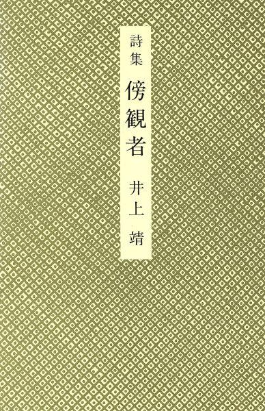詩集 傍観者/井上靖【著】_画像1