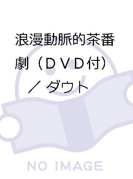 浪漫動脈的茶番劇(DVD付)/ダウト_画像1