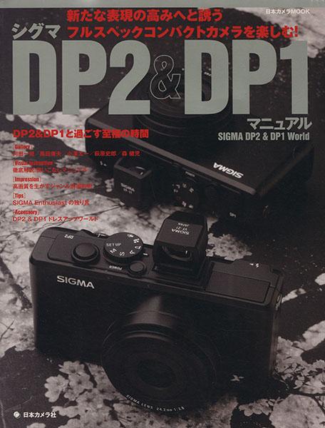 シグマDP2&DP1マニュアル_画像1