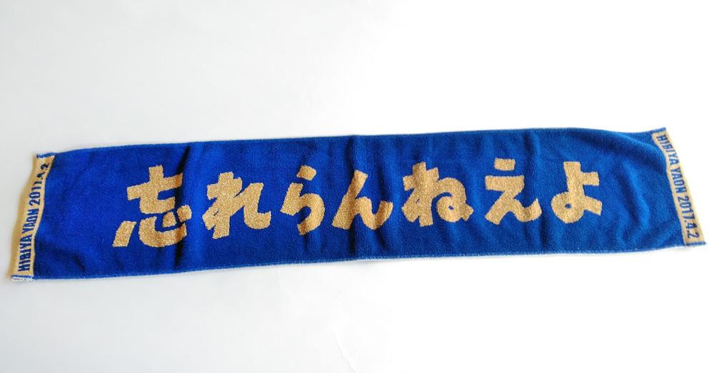 忘れらんねえよ マフラータオル 日比谷野音 ☆送料164円