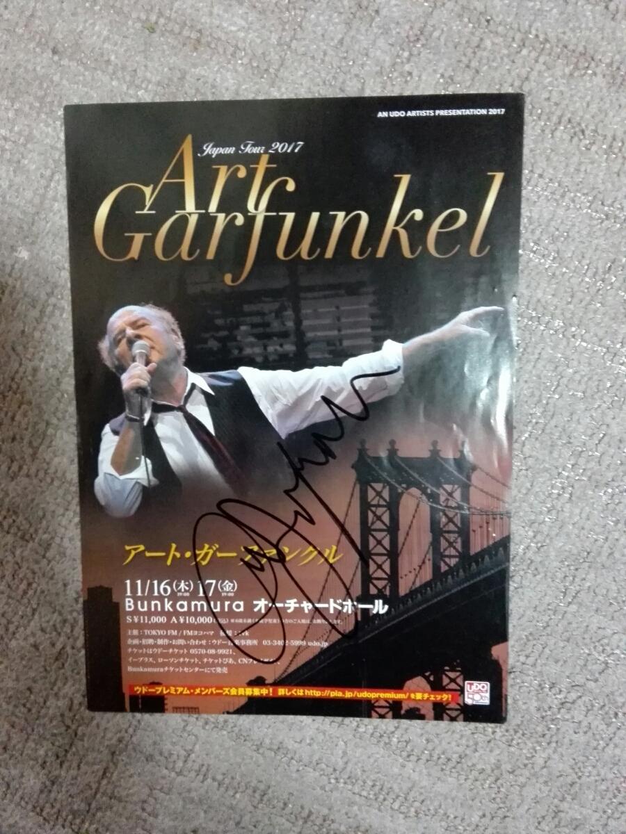 ART GARFUNKEL/アート・ガーファンクル直筆サイン入りチラシ
