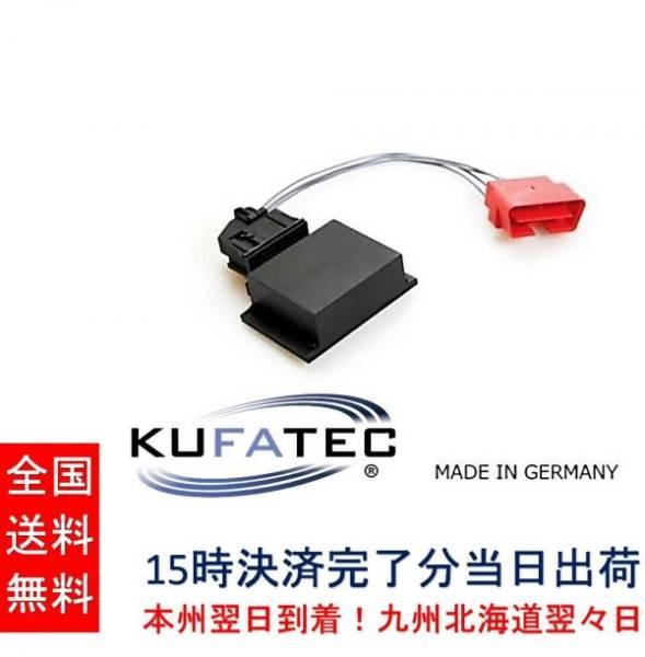 正規品 最新2.13 KUFATEC アウディ TVキャンセラー A3(8v) A4(8W) A5(F6)A6 A7(4G)Q2(GA)Q2 Q5(FY)Q7(4M) アウディコネクト搭載車 AUDI