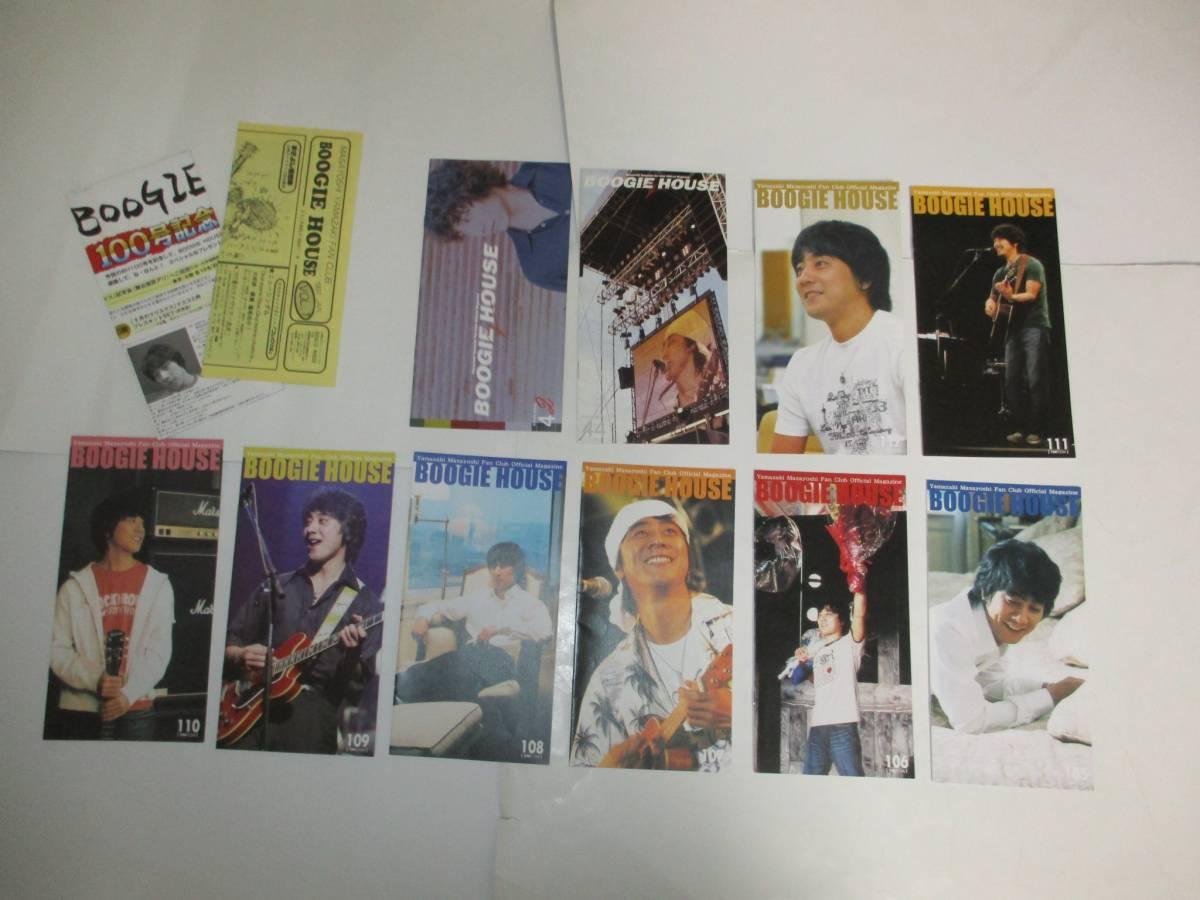 ファンクラブ会報83冊  BOOGIE HOUSE 山崎まさよし おまけ付き ライブグッズの画像
