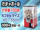 イベントやお店で!100円硬貨用ガチャガチャボールマシン【S
