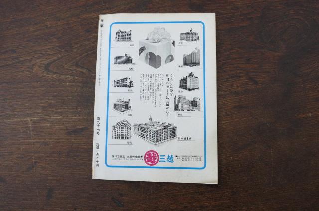 ◆麦屋◆ 「月刊 民藝」 昭和41年から52年までの112冊 日本民芸館 柳宗悦_画像3