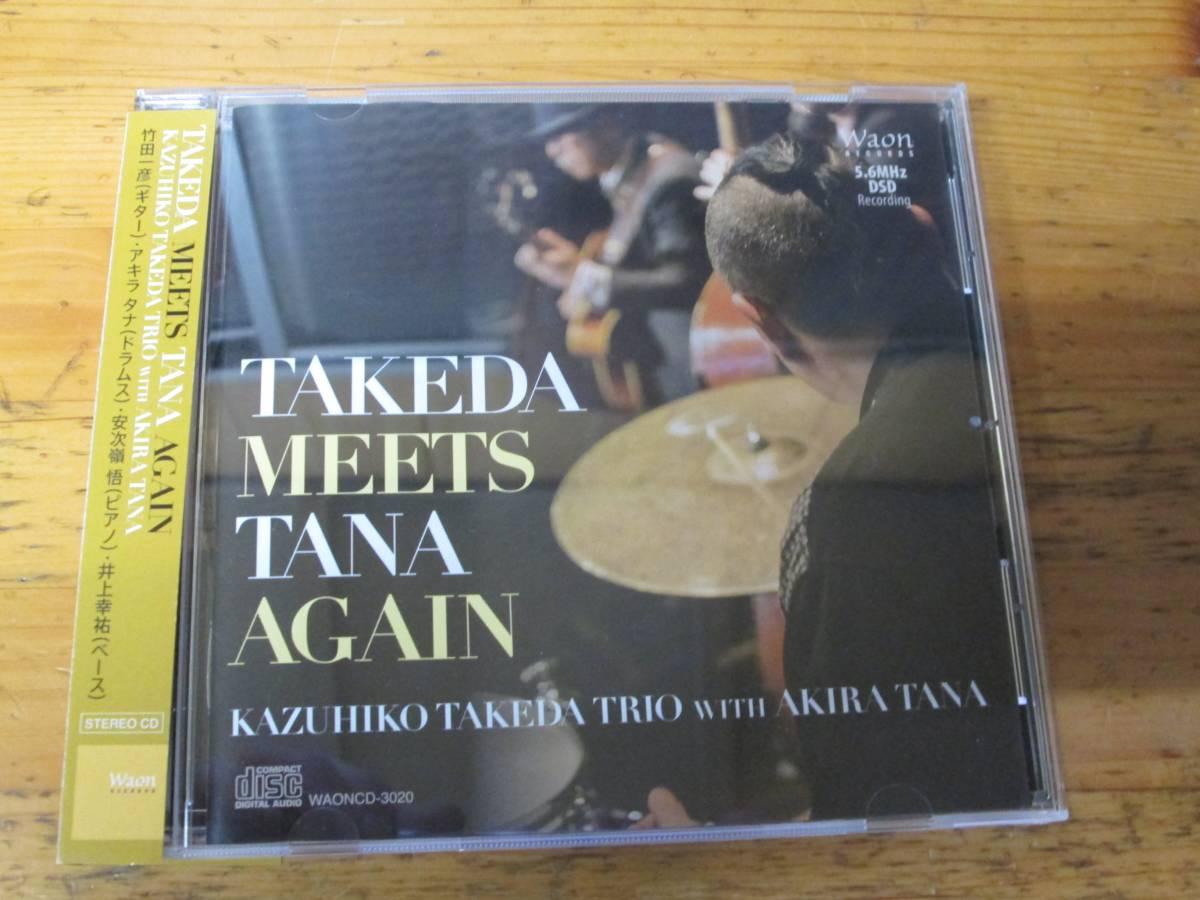 竹田一彦 / TAKEDA MEETS TANA AGAIN / Kazuhiko Takeda Trio with Akira Tana