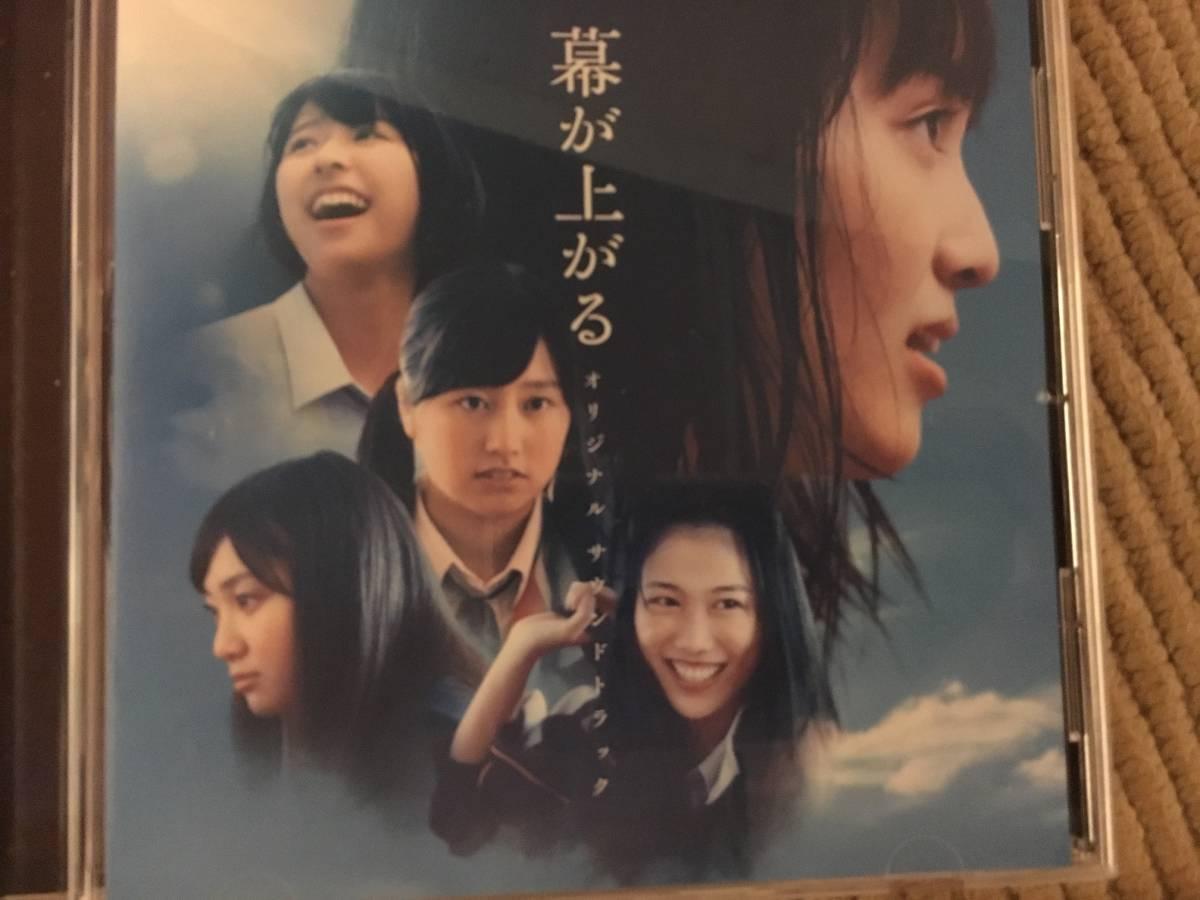 映画 幕が上がる サウンドトラック ももクロ 菅野祐悟