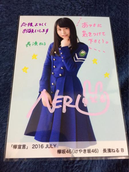 長濱ねる 欅宣言 JULY B 直筆 生写真 欅坂46