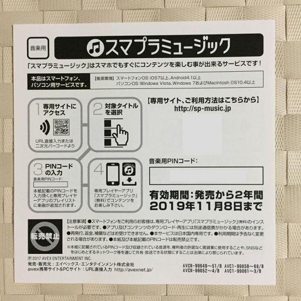 安室奈美恵 / Finally スマプラミュージックPINコードのみ