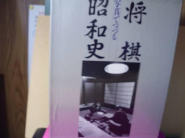 写真でつづる将棋昭和史_画像1