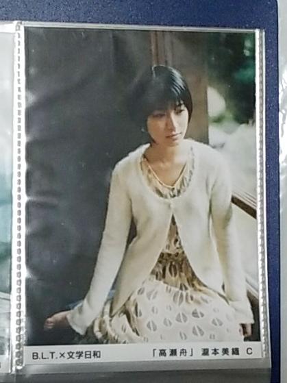 瀧本美織 B.L.T. x 文学日和 「高瀬舟」 生写真C