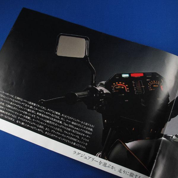 古いカタログ 旧車 バイク★ヤマハ YAMAHA XJ750A/XJ750E★中古 当時物 1981年_画像2