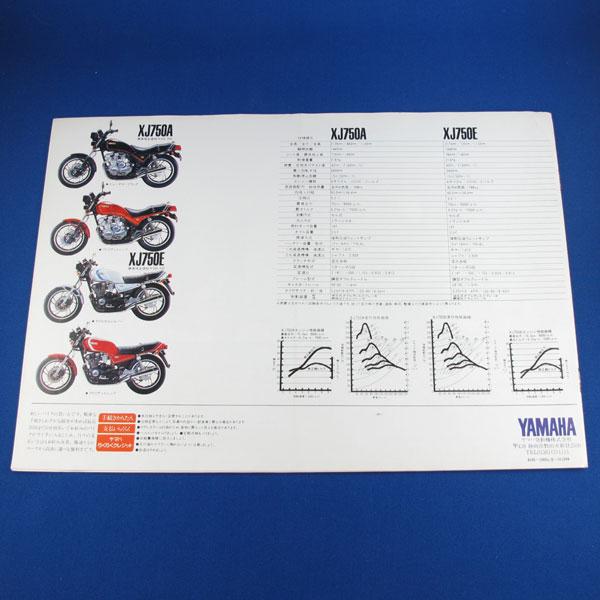 古いカタログ 旧車 バイク★ヤマハ YAMAHA XJ750A/XJ750E★中古 当時物 1981年_画像8