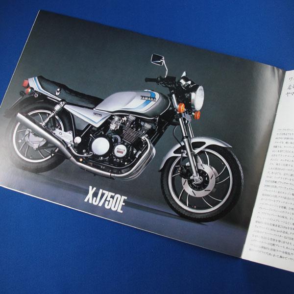 古いカタログ 旧車 バイク★ヤマハ YAMAHA XJ750A/XJ750E★中古 当時物 1981年_画像7