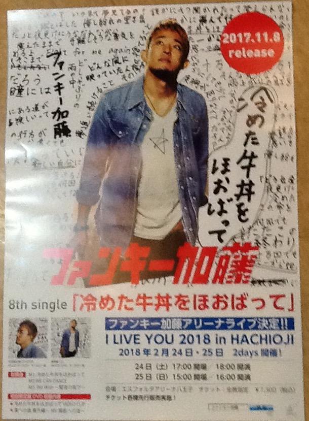 ファンキー加藤 非売品ポスター