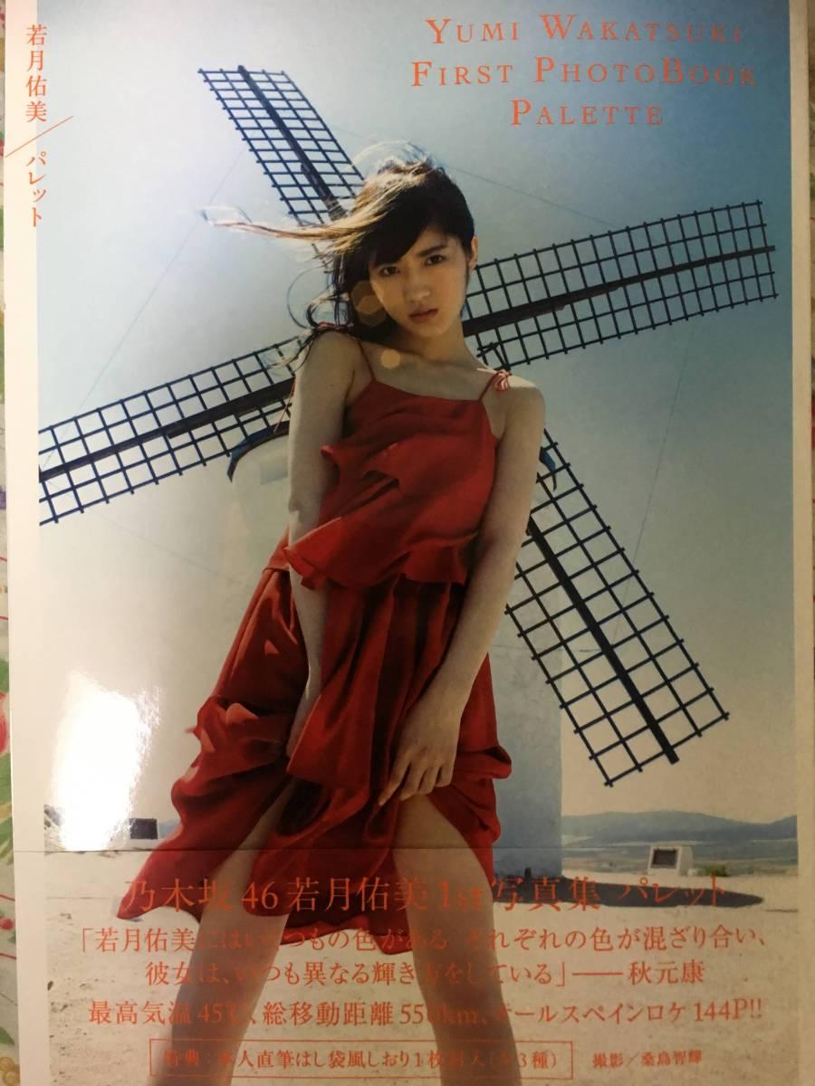 【送料無料】★若月佑美1st写真集 『パレット』★直筆サイン入★