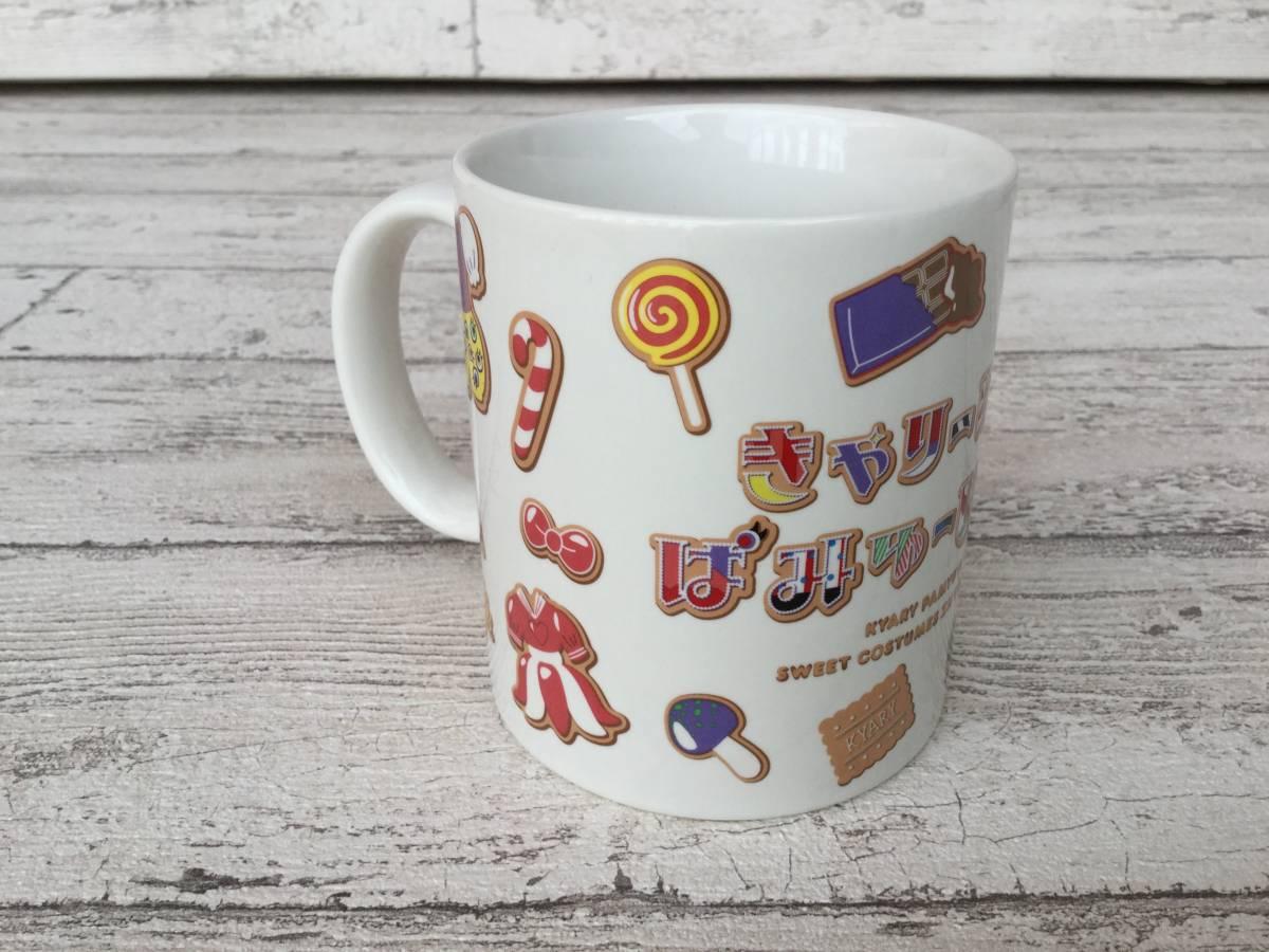 新品◆きゃりーぱみゅぱみゅーじあむ2 マグカップ