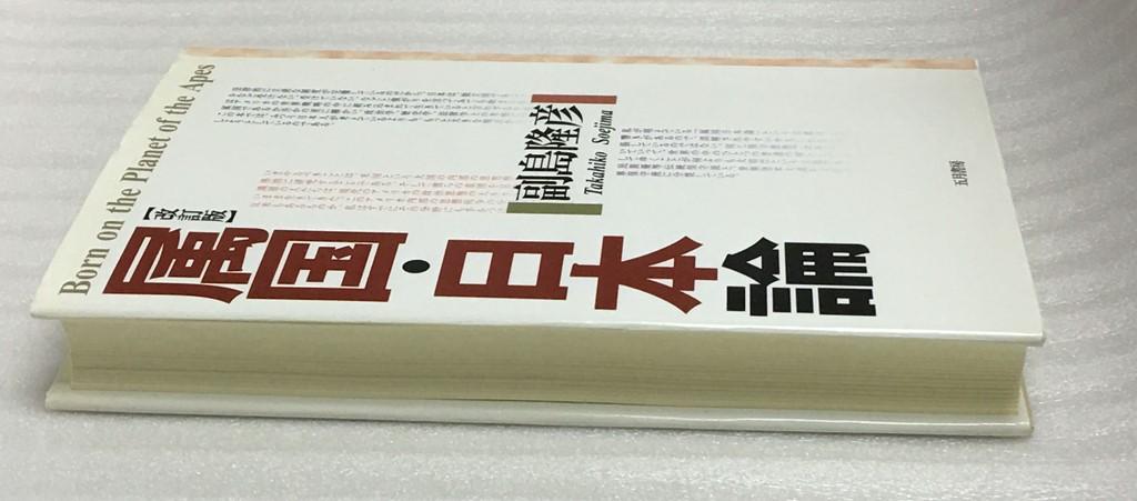 改訂版 属国・日本論 副島 隆彦_画像4
