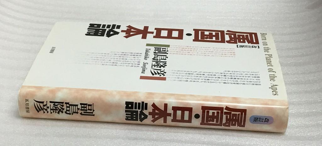 改訂版 属国・日本論 副島 隆彦_画像3