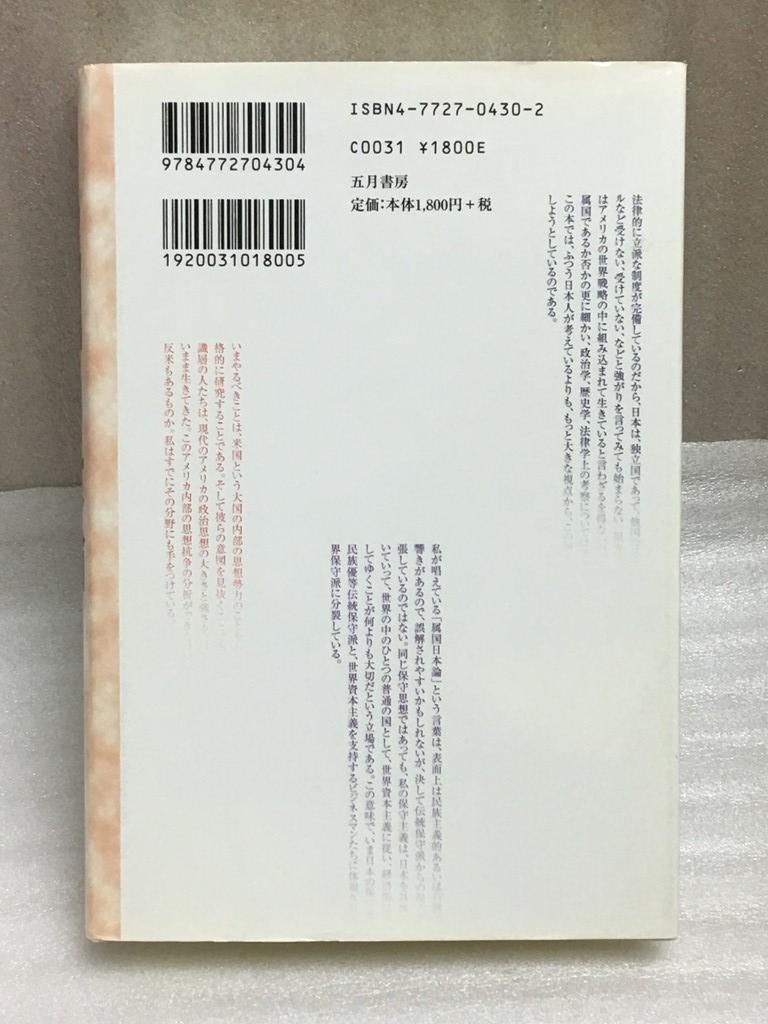 改訂版 属国・日本論 副島 隆彦_画像2